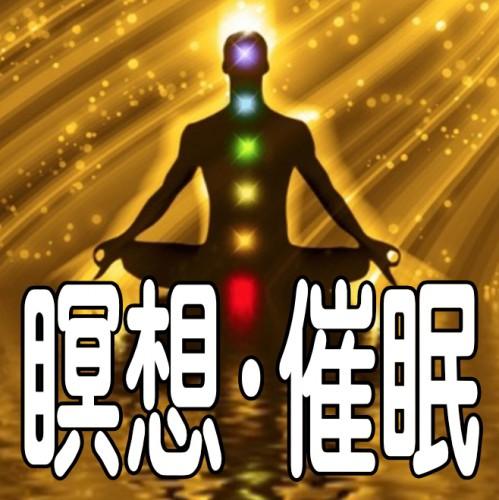瞑想と催眠