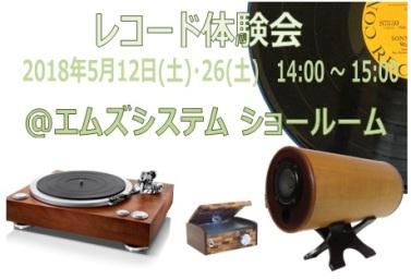 レコード体験会