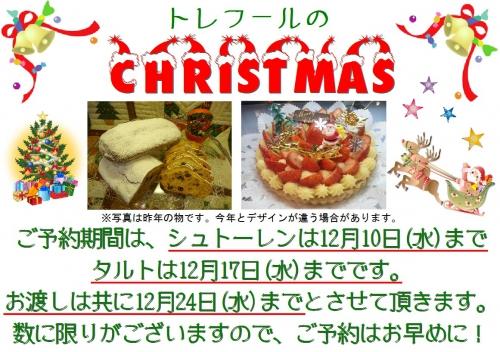 トレフールのクリスマス~2014~