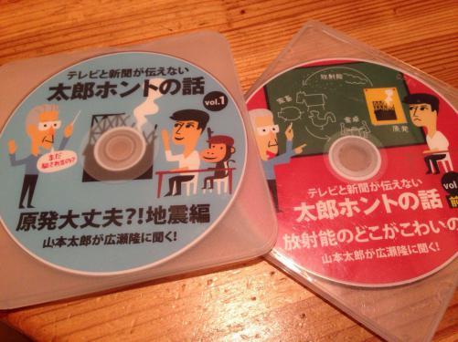 山本太郎ホントの話DVD