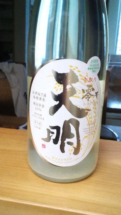 天明。純米酒生酒。福島県の日本酒です。