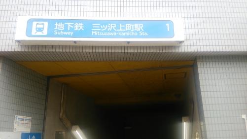 横浜市三ツ沢上町お掃除ハウスクリーニング