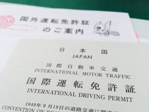 海外調査で車両尾行する!国際運転免許証を手配完了
