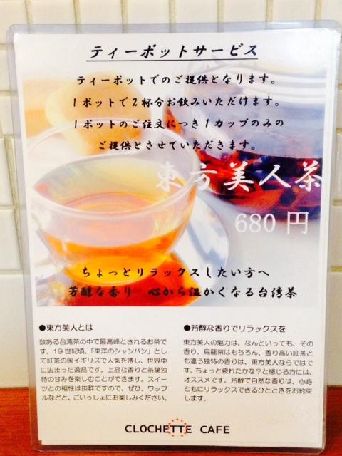 台湾のお茶。