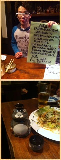 """居酒屋""""たぬき"""""""