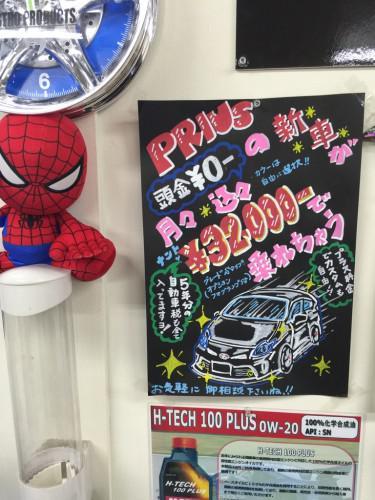 新車販売 プリウスがビックリ価格!