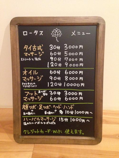 リッチモンドホテル福岡天神へ、出張マッサージ!