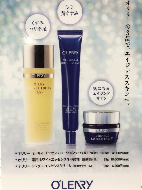 オリリー化粧水、美容液、クリーム(リフトアップ、保湿、美白)