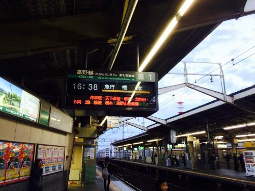 大阪で乗り継いで向かう先は…