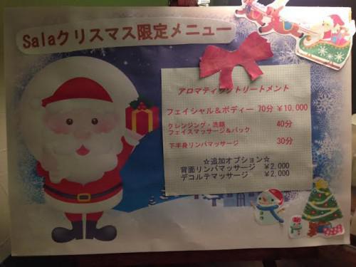 12月限定エステメニュー.+:。(*´ェ`*)゚.+:。