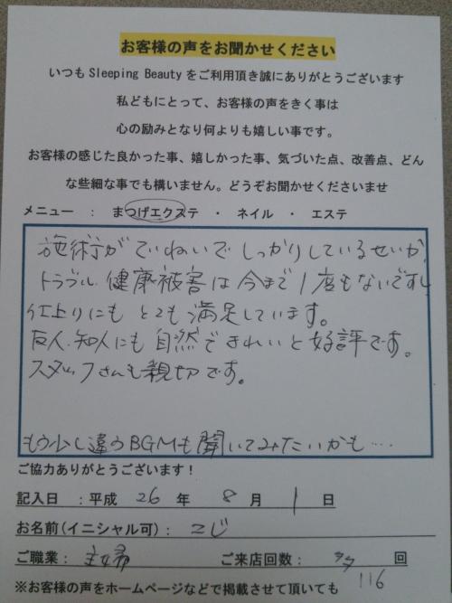 お客様の声<まつげエクステ・ネイル 横浜市泉区在住>
