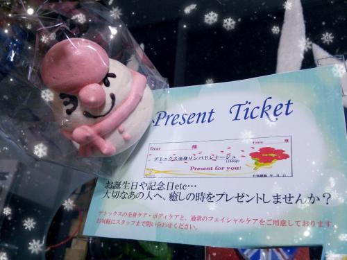 X'masプレゼントに、マッサージチケット♪