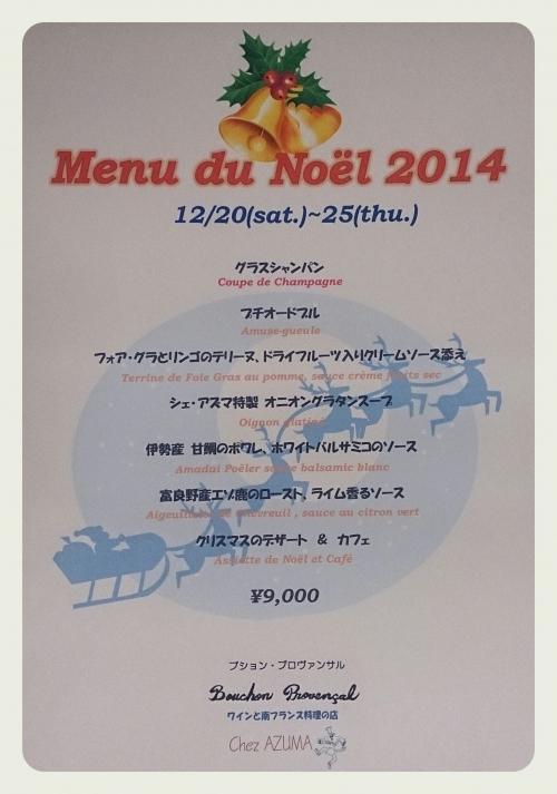 クリスマス ディナー Menu de Noel 2014