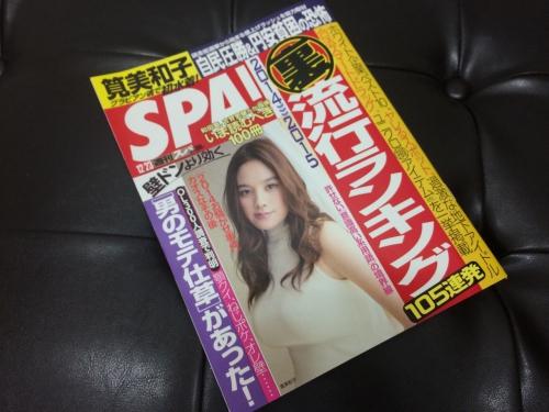 SPA!取材記事 特集「裏流行ランキング」に掲載