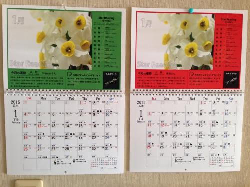 世界にただ一つ、自分だけの運勢カレンダー