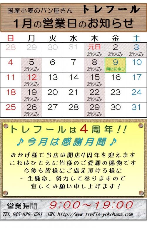 今月の予定
