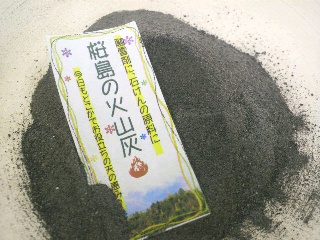桜島の火山灰を取り寄せました。昔から釉薬の原料として、、。