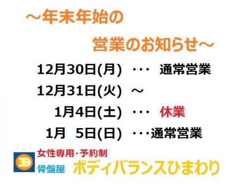〜年末年始の営業のお知らせ〜