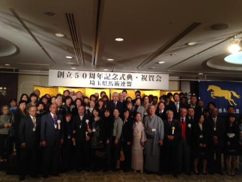 埼玉県馬術連盟 50周年記念式典
