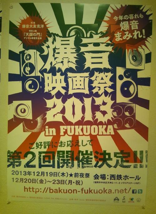 爆音映画祭2013イン福岡