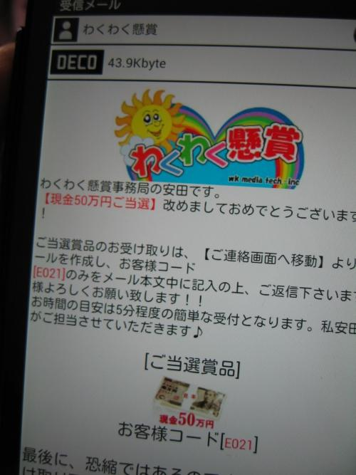 「50万円」当選!?