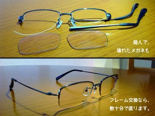 壊してしまったメガネを即日で修理するなら