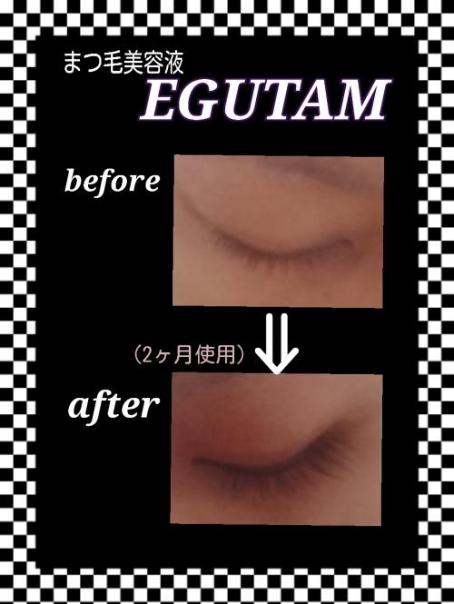 「EGUTAM」で自まつ毛がのびる!