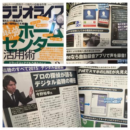 ラジオライフ3月号に取材記事が掲載されました