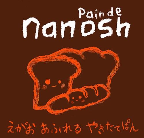 ナノッシュデー★藤沢店