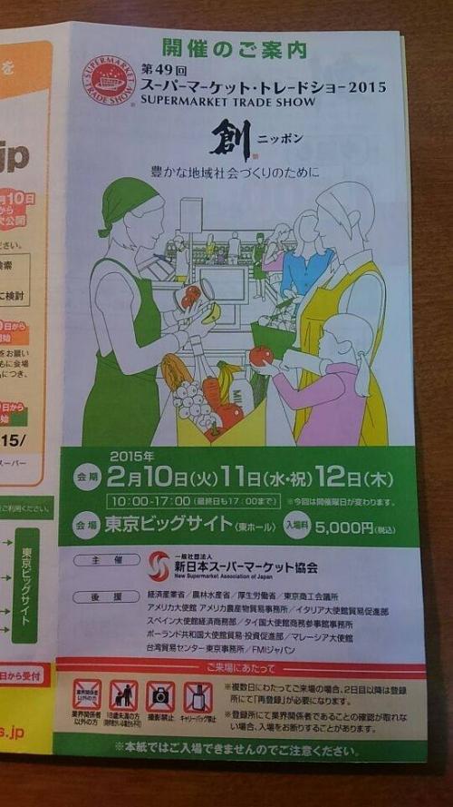 ★スーパーマーケットトレードショー★