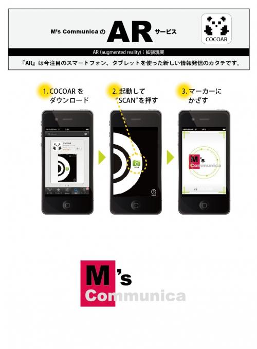AR無料アプリ『COCOAR』のダウンロード方法