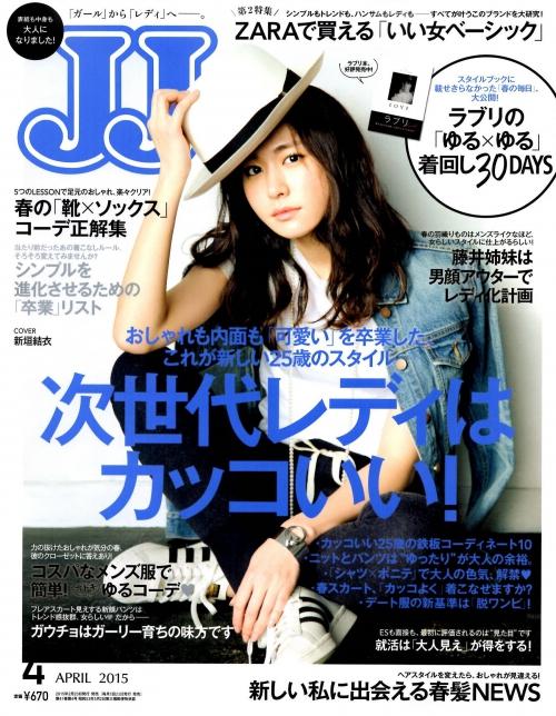 【JJ4月号】Magie掲載!【本日発売】