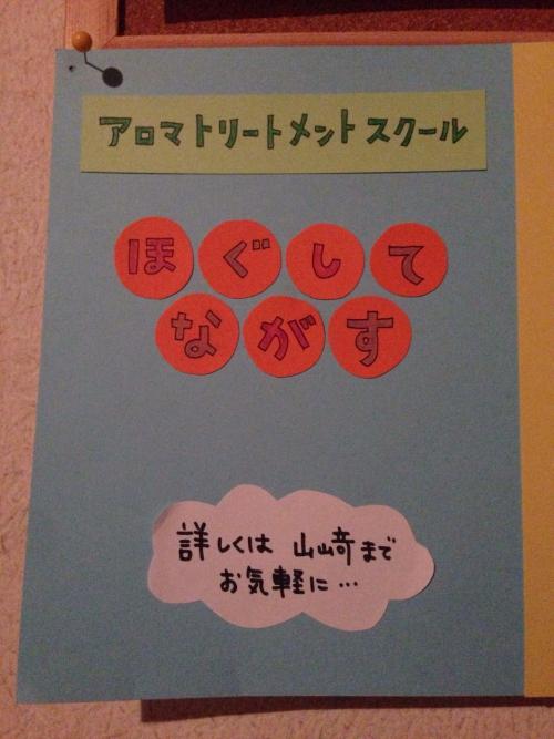 熊本 トリートメント 講師