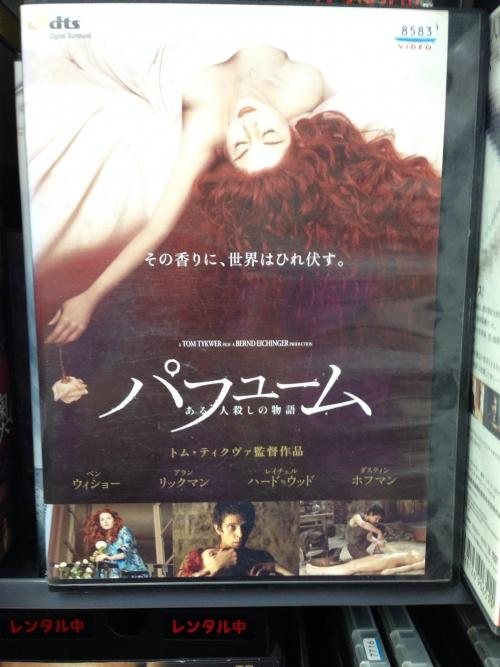 映画「パフューム」を観ました