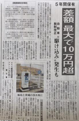4月からの登録車は、最大差額5年間で10万円