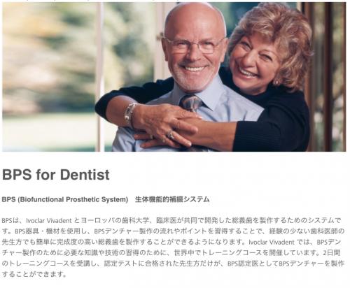 BPSブランドの義歯