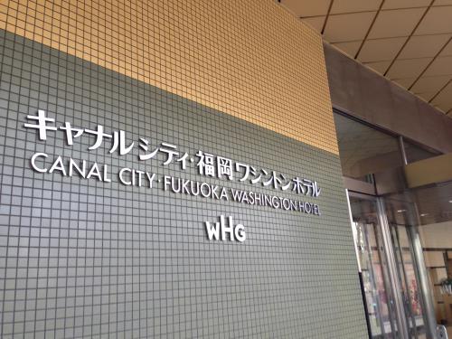 キャナルシティの福岡ワシントンホテルへ出張タイ古式