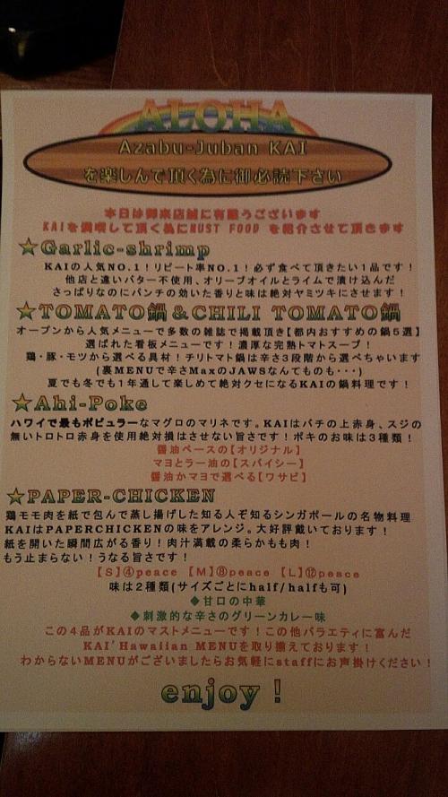 KAIの取扱説明書