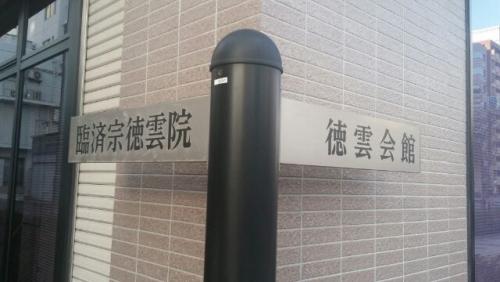 上野警察署並びにある会館での通夜業務
