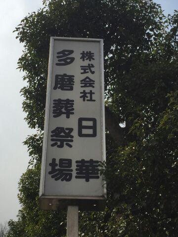 西東京は多磨斎場にてお別れです