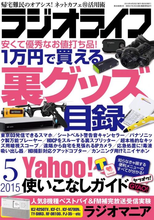 ラジオライフ5月号「1万円で買える裏グッズ目録」取材協力