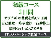ヒプノセラピスト【初級】講座2月・3月予定表