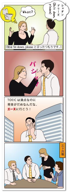 カタカナ英語が日本の英語をだめにしている