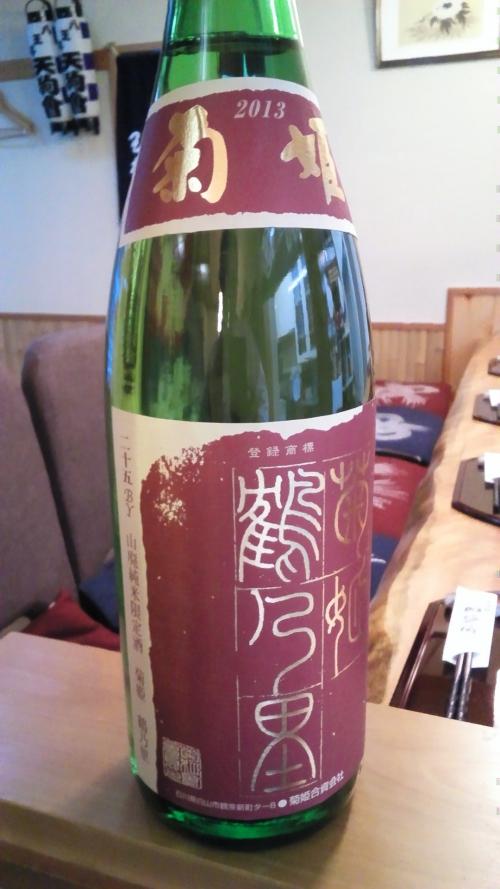 限定酒、菊姫・鶴乃里<山廃純米>