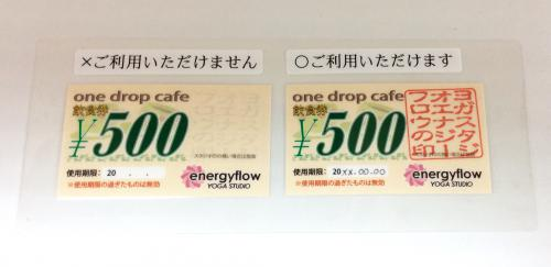 「one drop cafe」で使えるクーポン券プレゼント