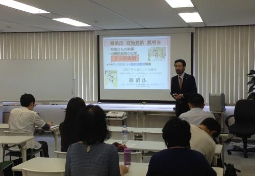 緩消法技術提供説明会 in 虎ノ門