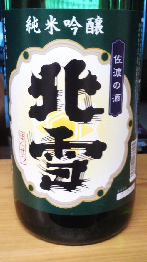 日本酒、新潟・佐渡《北雪》純米吟醸!!