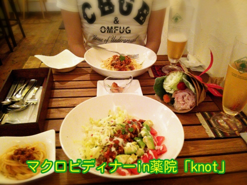 マクロビディナーin薬院【knot】