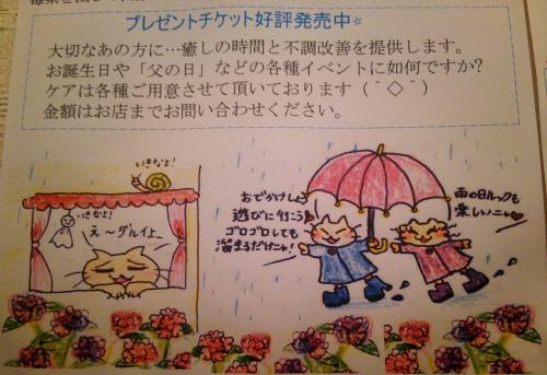 梅雨時期にリンパマッサージ♪