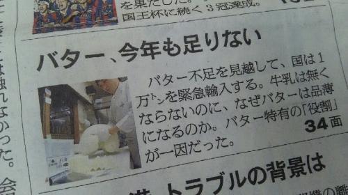 昨日の新聞